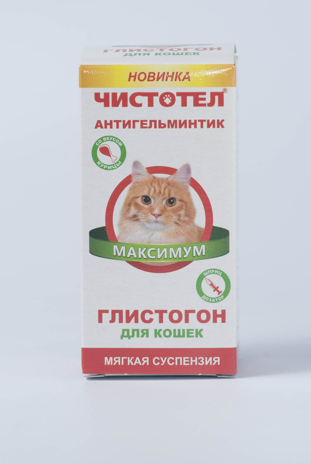 глистогон чистотел для кошек инструкция
