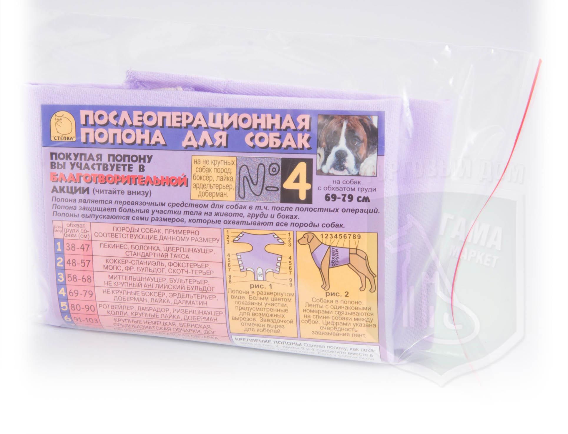 Послеоперационная попона (бандаж) для кошки - выкройка 87