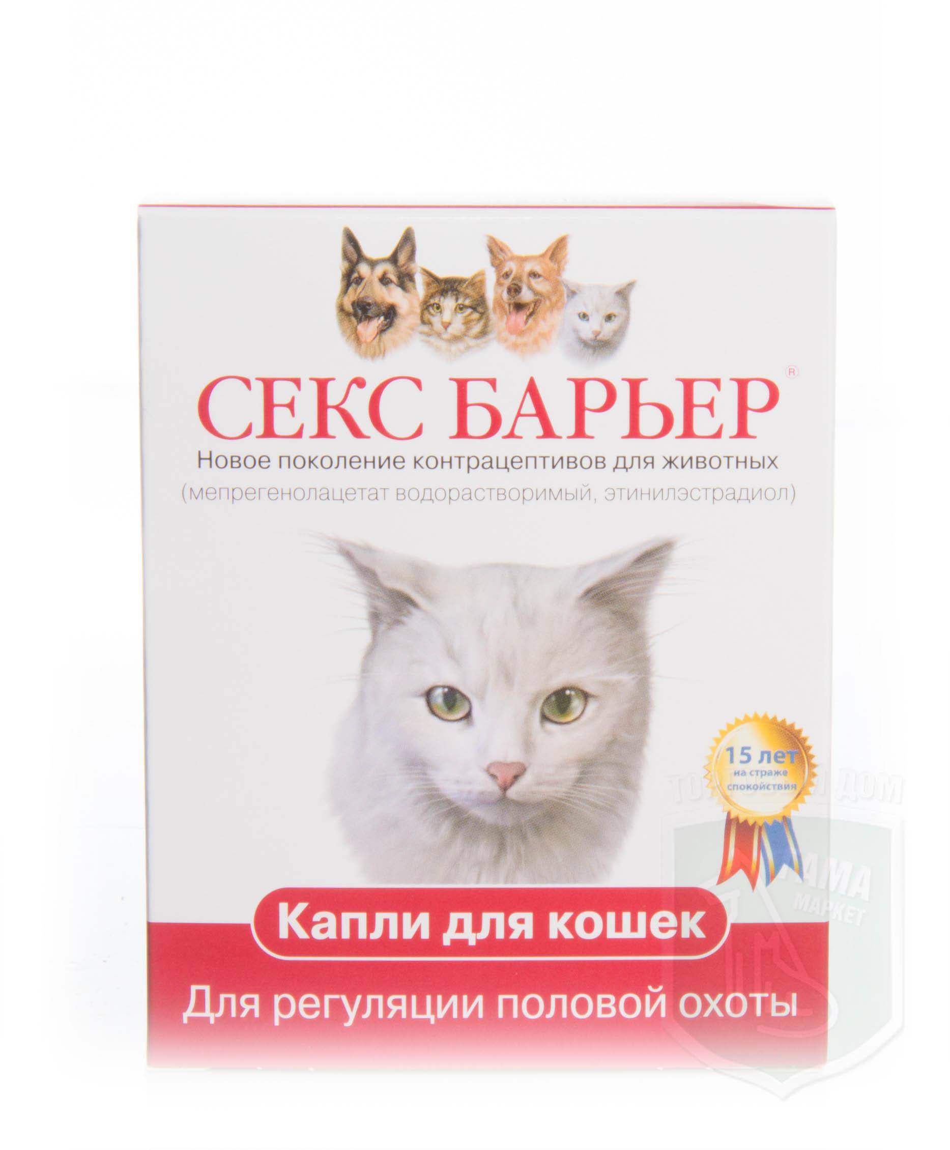 Рекомендации по применению секс барьер для кошек
