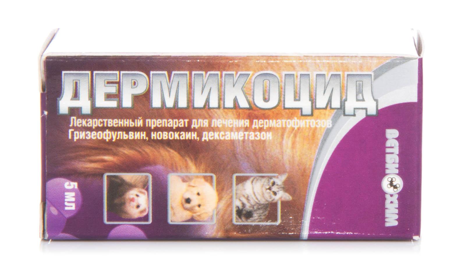 дермикоцид по применению инструкция