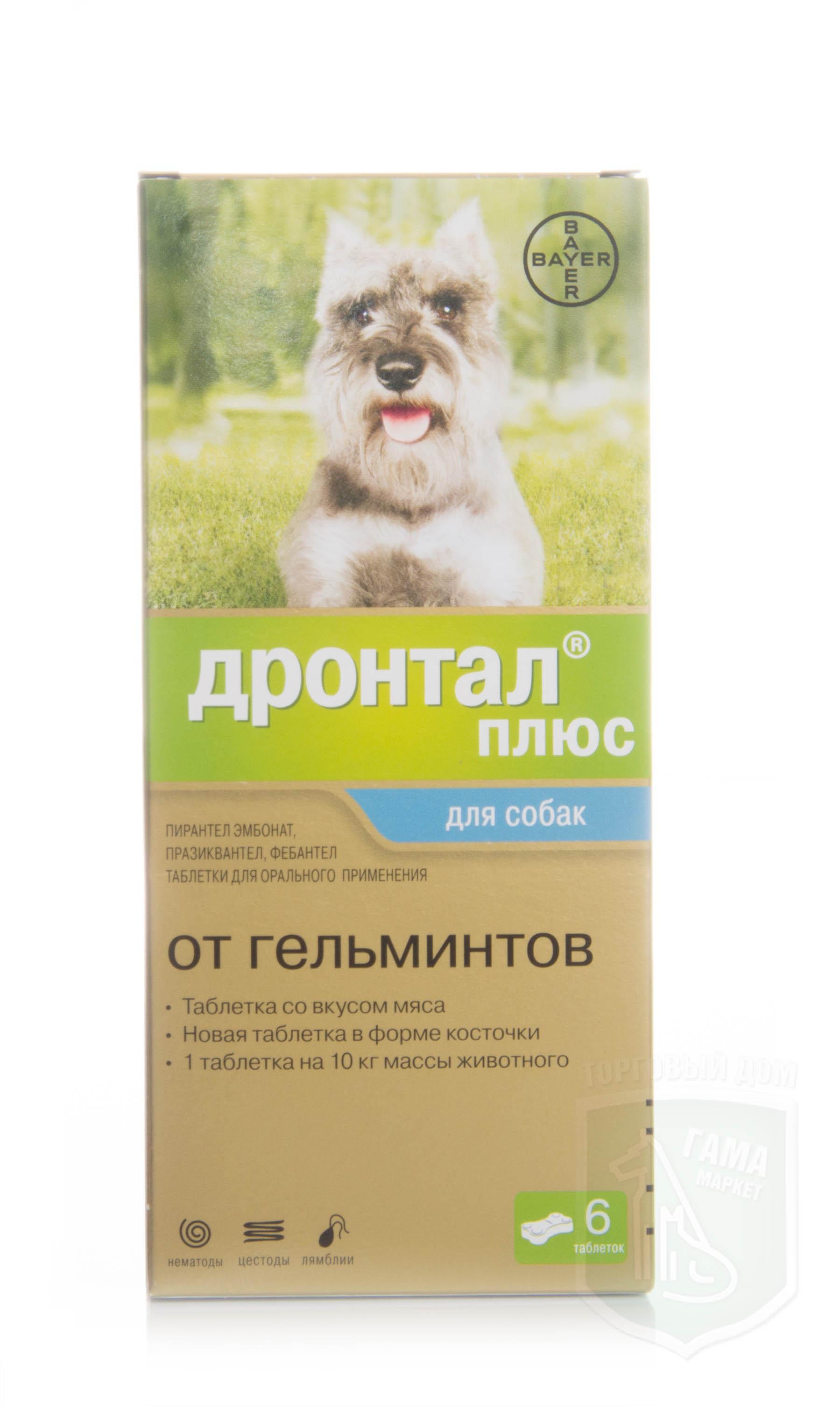 Прател для собак инструкция по применению