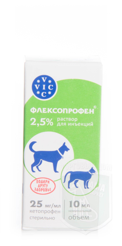 флексопрофен для собак инструкция цена