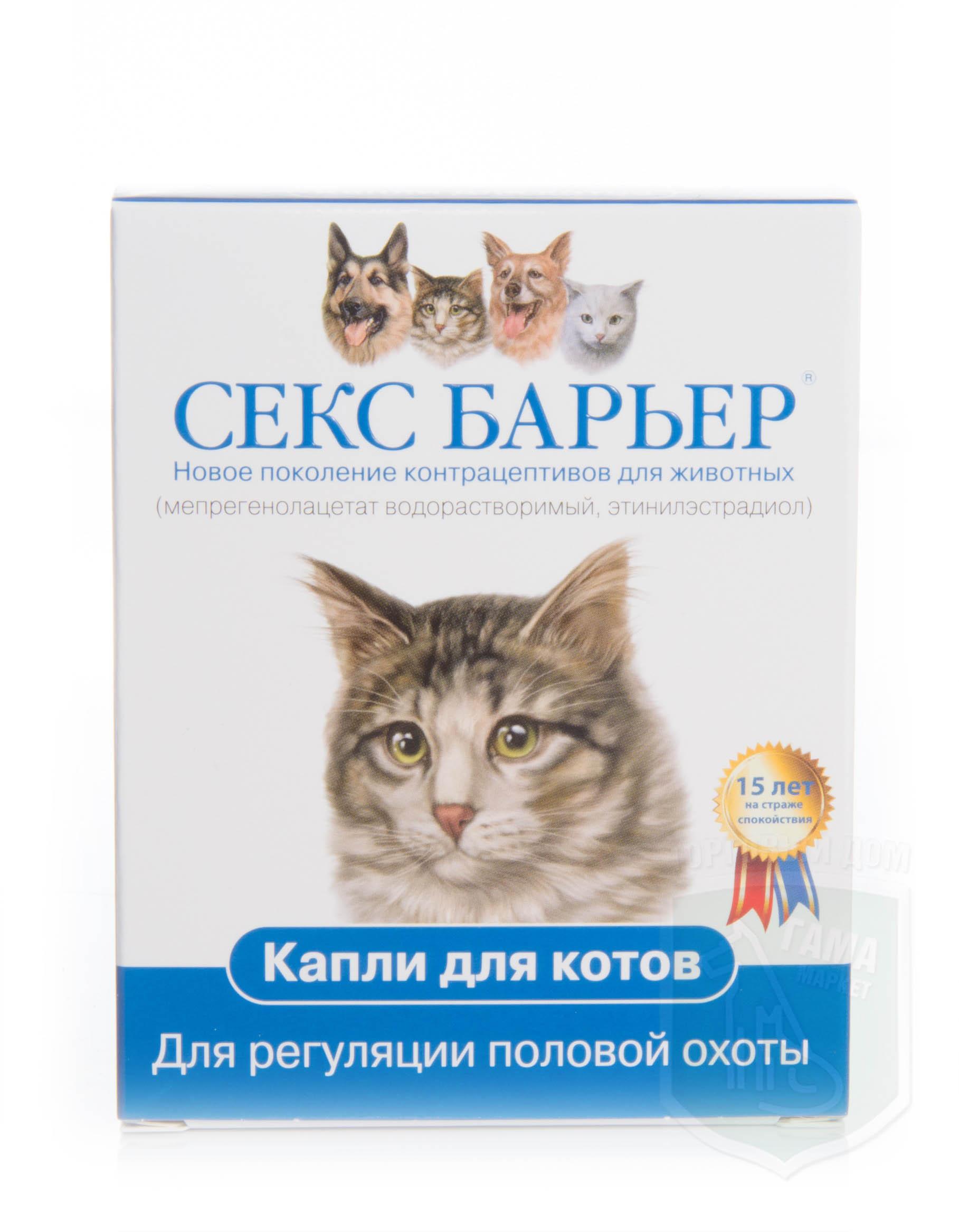 Дозировка капель секс барьер для котов