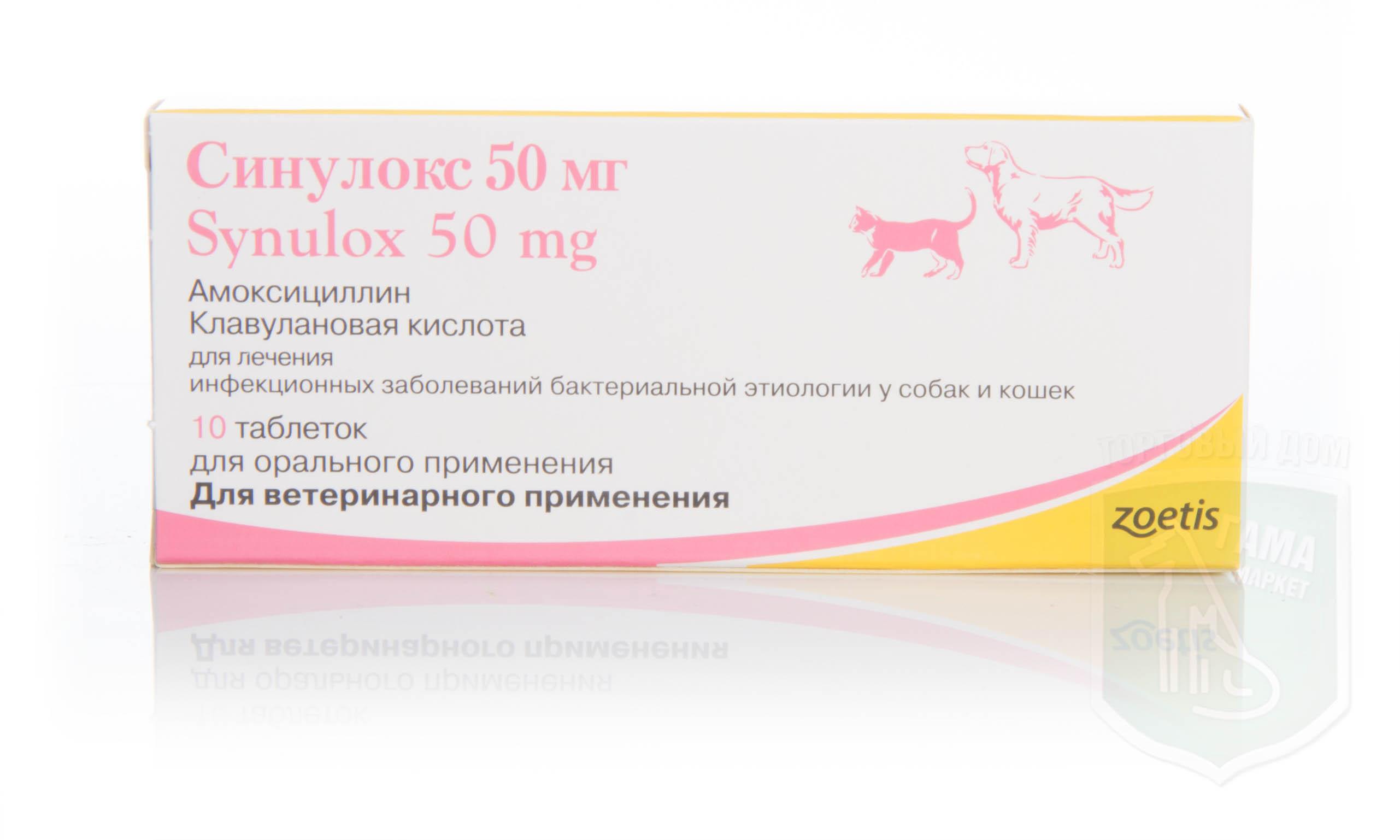Синулокс инструкция таблетки