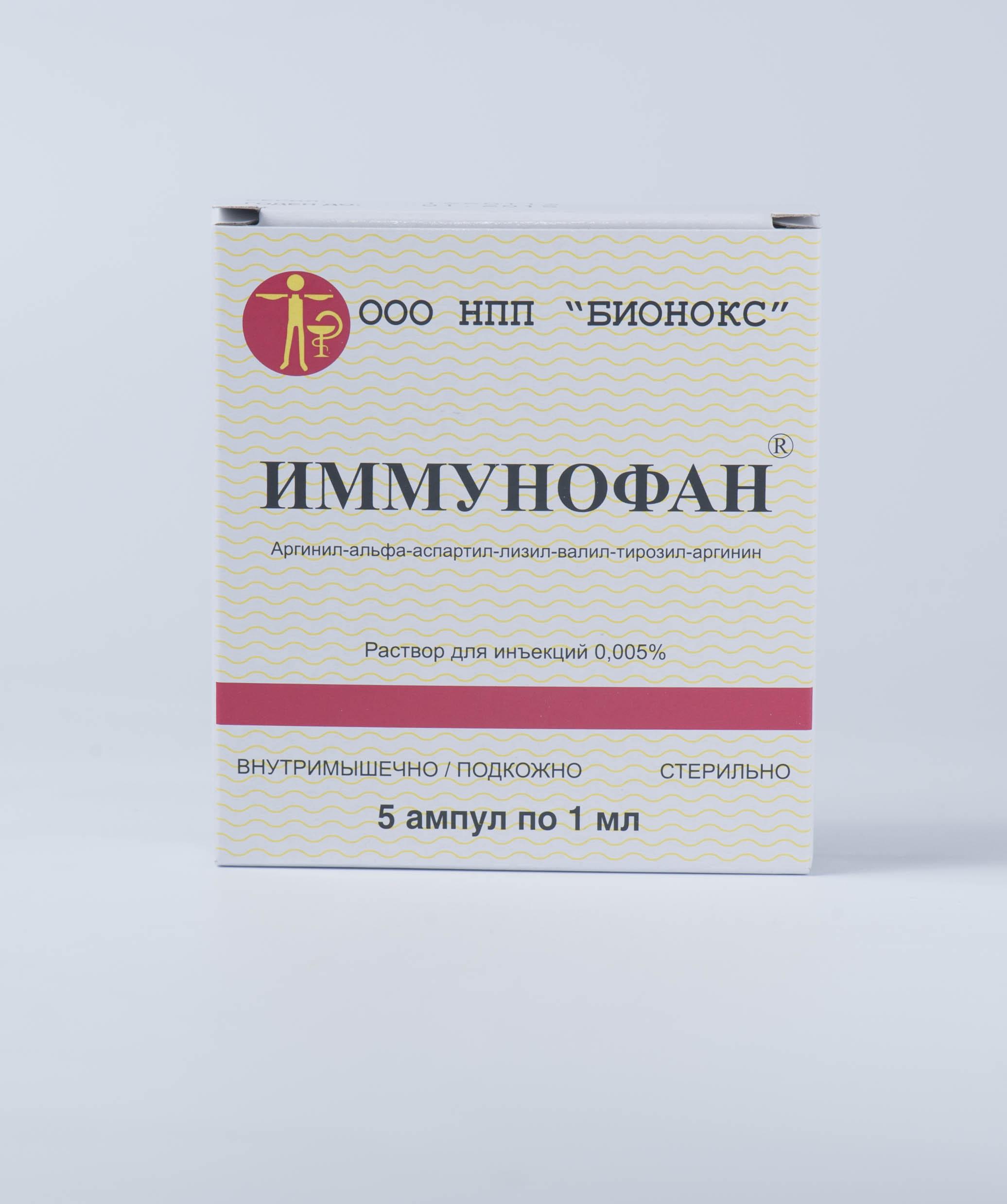 имунофан инструкция собакам