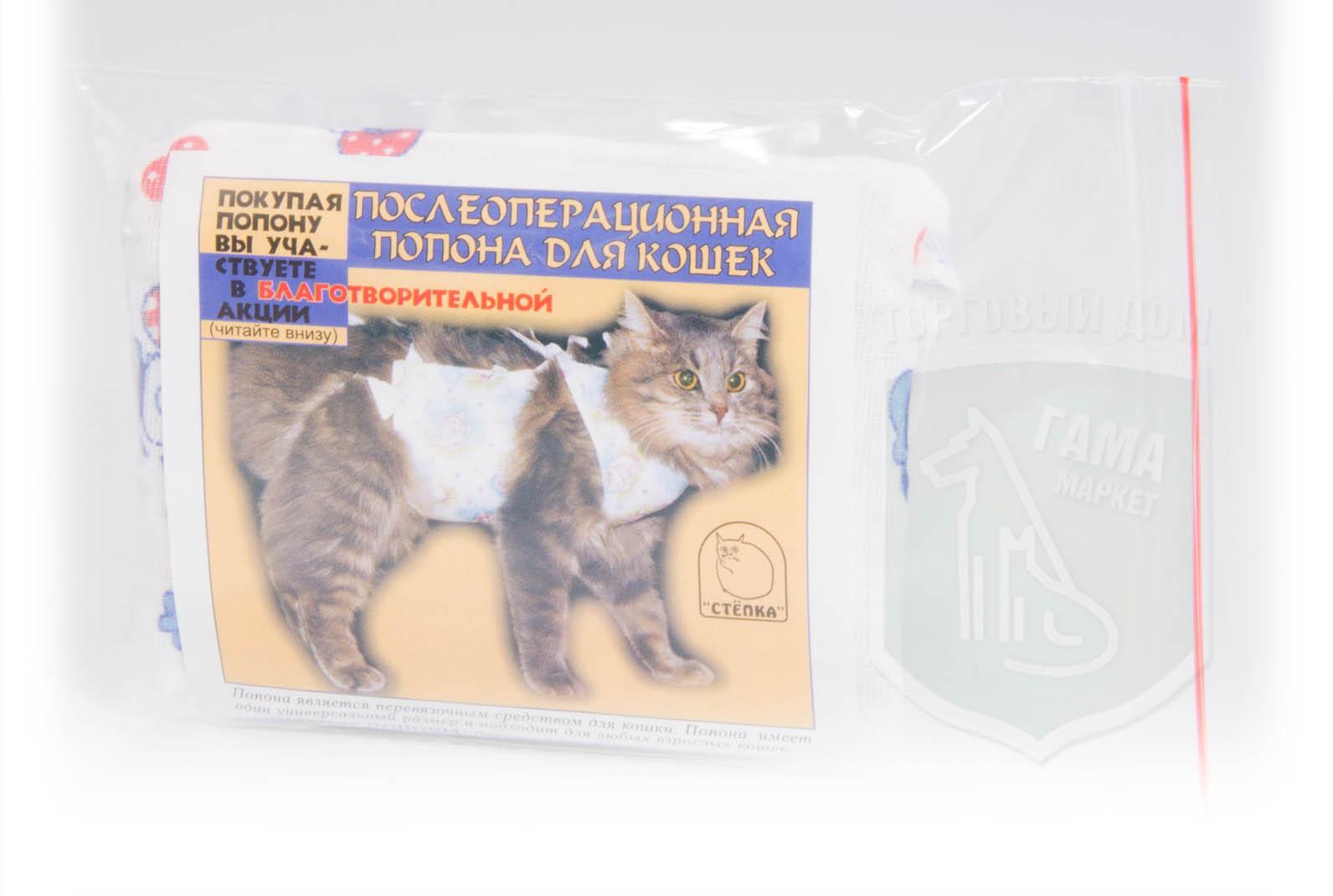 Послеоперационная попона (бандаж) для кошки - выкройка 96