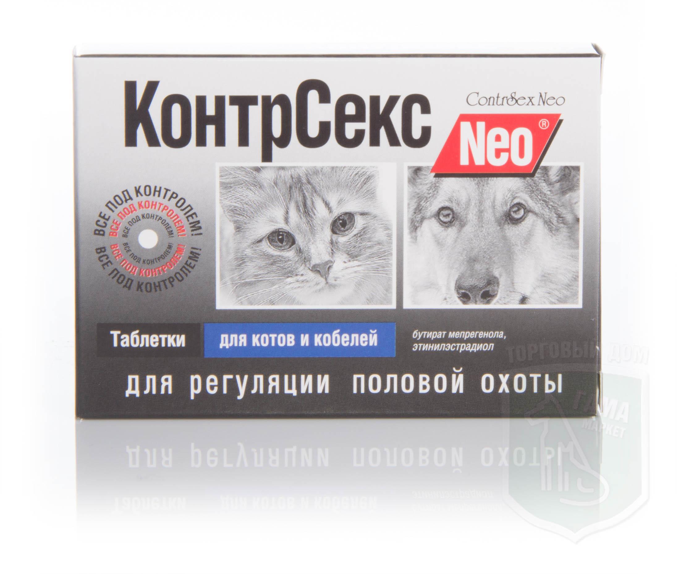 Таблетки контрасекс состав