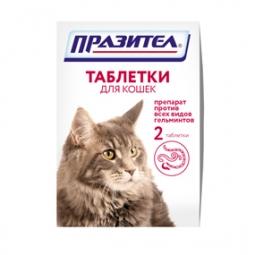 Празител для кошек, 2 таблетки