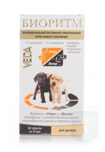 Биоритм для щенков, 48 таблеток