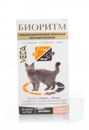 Биоритм для кошек со вкусом морепродуктов 48 таблеток