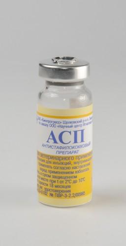 АСП (Антистафилококковый препарат), 8 мл