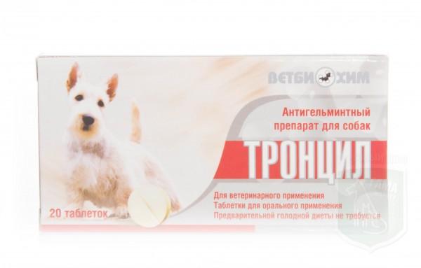 Тронцил для собак (2 х 10 табл.)