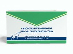 Сыв-ка против лептоспироза собак,5доз/флакон