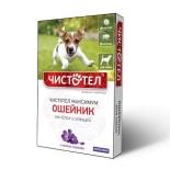 Ошейник Максимум от блох и клещей для собак, фиолетовый