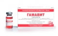 Гамавит, 10 мл (упаковка, 5 флаконов)