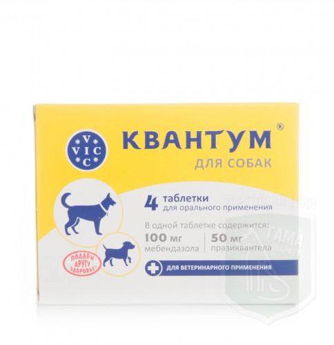 Квантум для собак, 4 таблетки