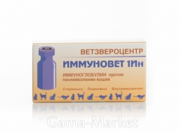 Иммуновет 1-Ин (Иммуноглобулин)