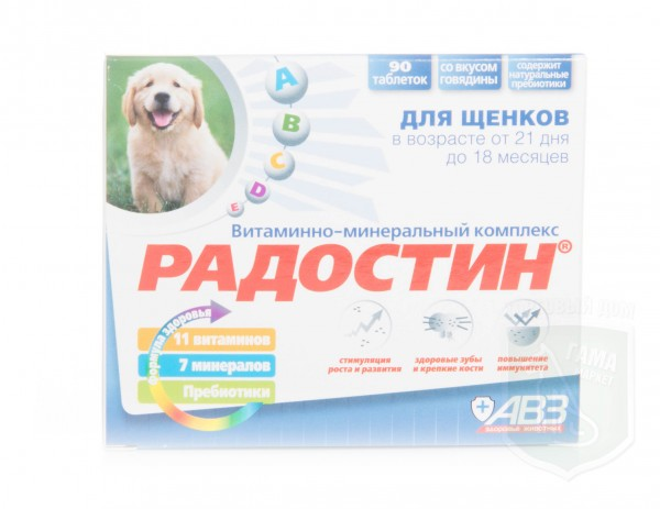 Радостин для щенков от 21 дня до 18 мес., 90 табл.