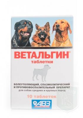 Ветальгин для собак средних и крупных пород, 10 табл.