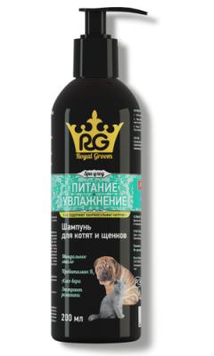 Роял грум Шампунь Питание и Увлажнение (для котят и щенков, 200 мл)