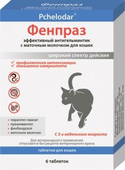 ФЕНПРАЗ Таблетки д/кошек, №6  856
