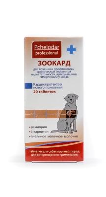 ЗООКАРД таблетки для крупных  собак №20