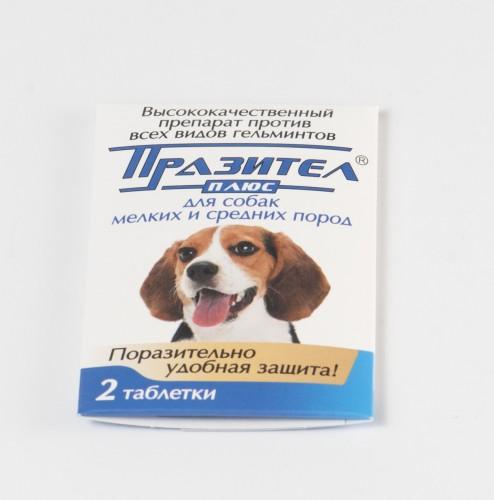 Празител плюс для собак, 2 таблетки
