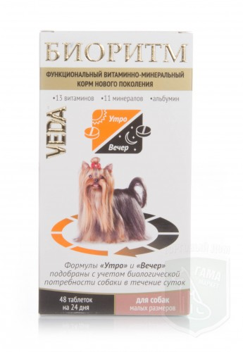 Биоритм для собак мелких пород, 48 таблеток