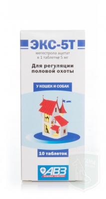 ЭКС-5Т, 10 таблеток
