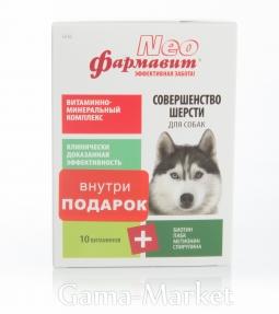 Фармавит NEO совершенство шерсти собак, 90 табл.