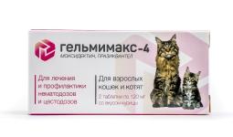 Гельмимакс-4 д/кошек и котят 2 табл*120мг