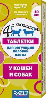 Четыре с хвостиком Таблетки д/кошек и собак, 10 таб
