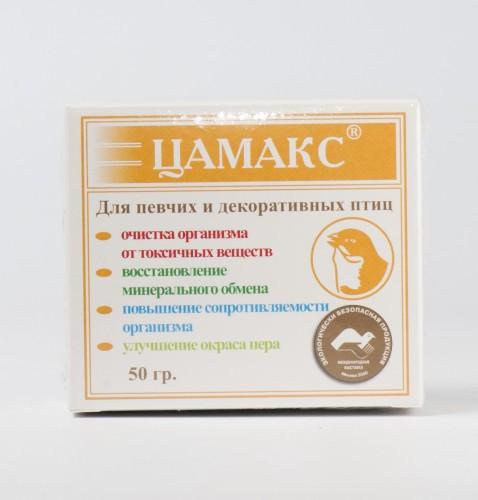 Цамакс для певчих и декоративных птиц, 50 г