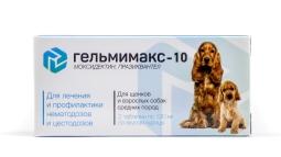Гельмимакс-10 д/щенков и средних собак  2 табл*120мг