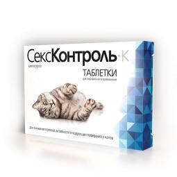 СексКонтроль Таблетки для котов, 10 таб R102 (уп/5 шт) (кор/35 шт)
