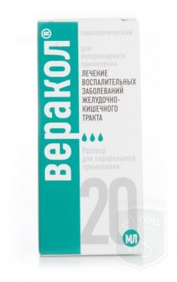 Веракол 20мл для орального применения