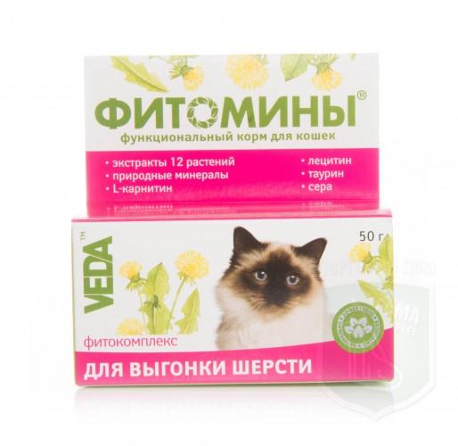 Для выгонки шерсти у кошек, 50г, гранулы