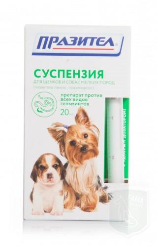 Празител суспензия для собак мелк пород и щенков, 20 мл