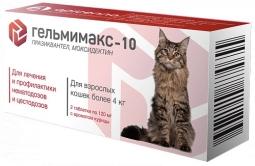 ГЕЛЬМИМАКС-10 д/кошек более 4 кг 2*120 мг АПИЦЕННА