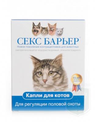 Секс барьер для котов, 2 мл