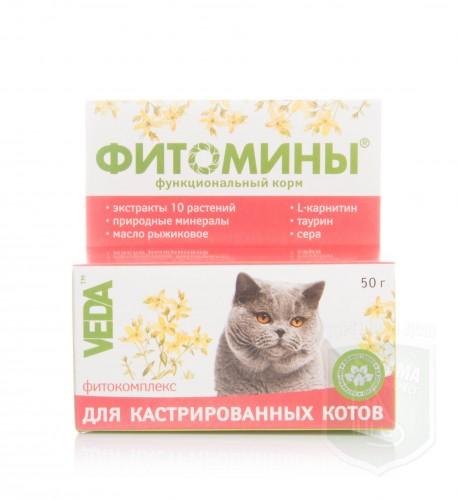 Для кастрированных котов, 50г, гранулы