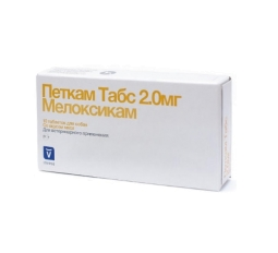ПЕТКАМ 2 мг, таб №10