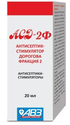 АСД-2Ф антисептик-стимулятор Дорогова, 20 мл АВЗ