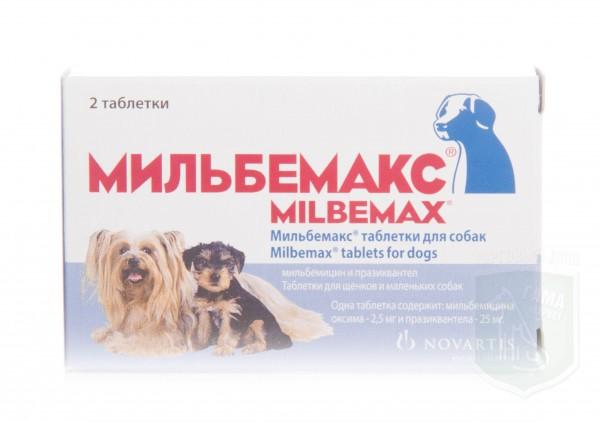 Мильбемакс для щенков и мелких собак, 2 табл.