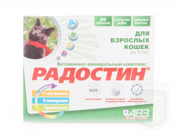 Радостин для кошек до 8 лет 90табл