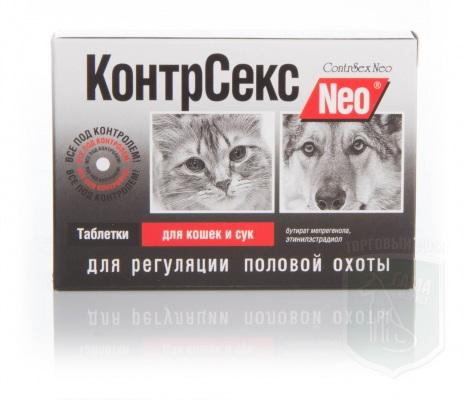 КонтрСекс для кошек и сук, 10 табл.