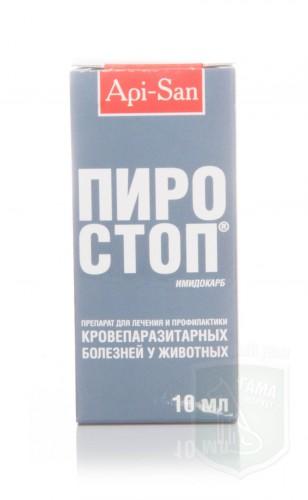 ПИРО-СТОП инъекционный, 10 мл