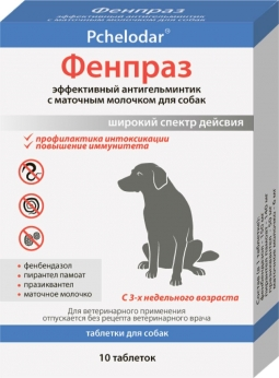ФЕНПРАЗ Таблетки д/собак, №10  019