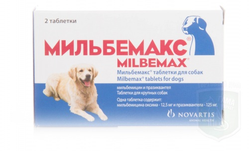 Мильбемакс для крупных собак, 2 табл.