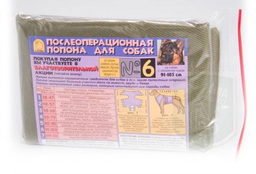 Попона послеоперационная для собак №6